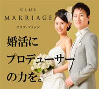 クラブマリッジ,東京,結婚