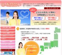 e-お見合いの成婚に関する評判と口コミ情報を暴露