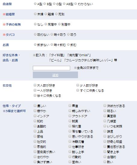 Facebook恋活アプリOmiaiの入会の流れとポイント