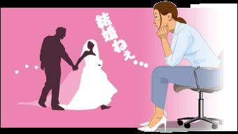 結婚できない女の特徴とは?当てはまる理由を全てまとめました!