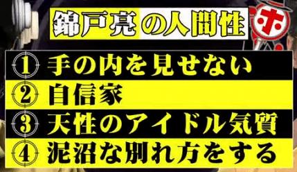 関ジャニ∞人間性診断-ホンマでっかTVまとめ