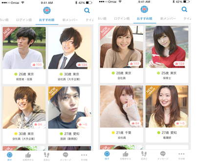 30代アラサーに人気の恋活・婚活アプリはコレですわ!