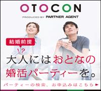OTOCON(おとコン)の評判と口コミ情報の裏情報を暴露
