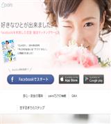 20代におすすめの恋活・婚活アプリはコレで決まり!
