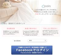 結婚,婚活,アプリ