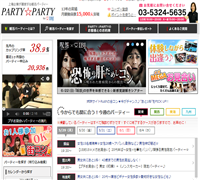 partyparty(婚活パーティ)に参加してわかった失敗傾向